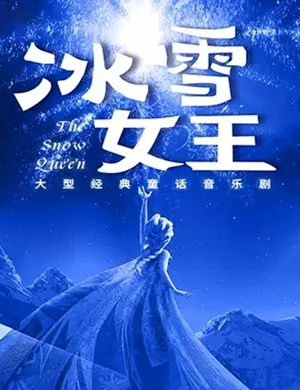 2021音乐剧《冰雪女王》重庆站