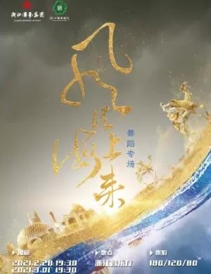 2021舞蹈剧《风从海上来》杭州站