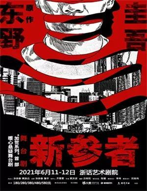 2021舞台剧《新参者》杭州站