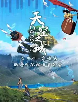 2021天空之城贵阳音乐会