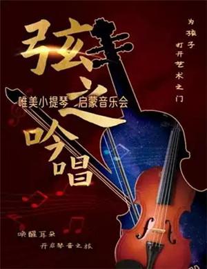 2021弦之吟唱贵阳小提琴启蒙音乐会