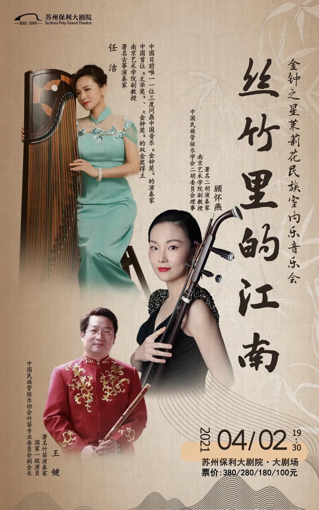 2021《丝竹里的江南》金钟奖名家名曲音乐会-苏州站