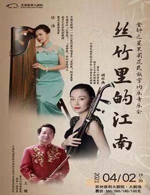 2021《丝竹里的江南》苏州音乐会