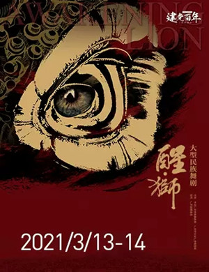 舞剧《醒狮》深圳站