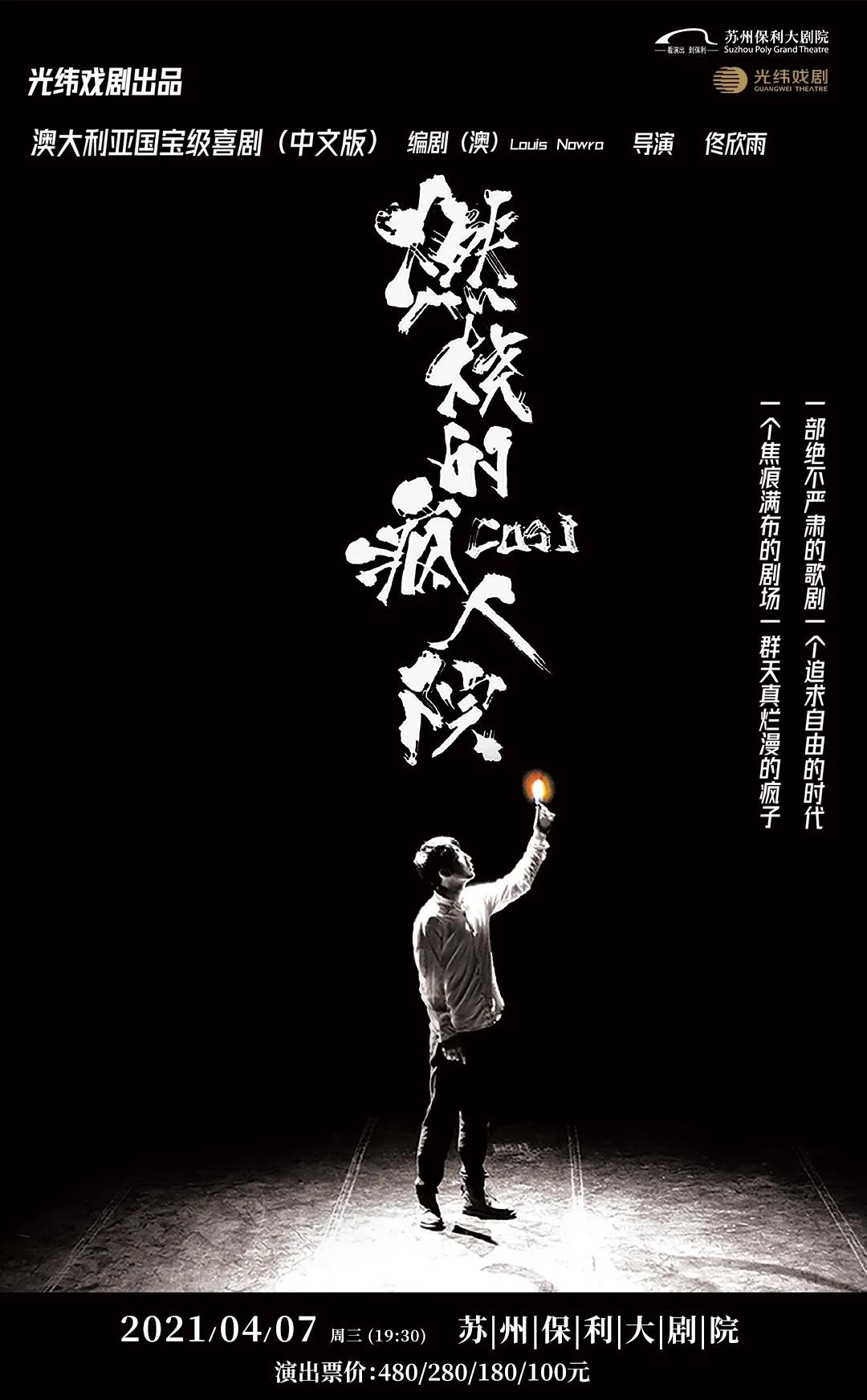 2021话剧《燃烧的疯人院》-苏州站