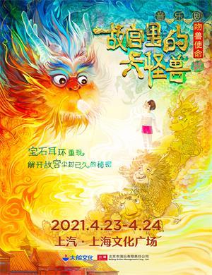 2021音乐剧《故宫里的大怪兽之吻兽使命》上海站