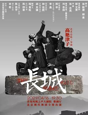 2021舞剧《长城》青岛站