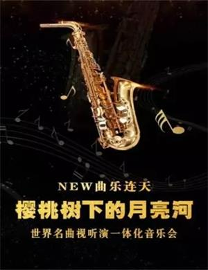 2021樱桃树下的月亮河天津音乐会
