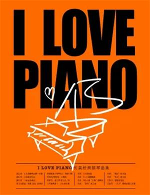 2021I Love Piano宁波音乐会