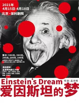 2021戏剧《爱因斯坦的梦》北京站