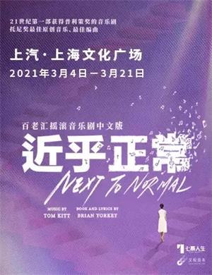 2021音乐剧《近乎正常》上海站