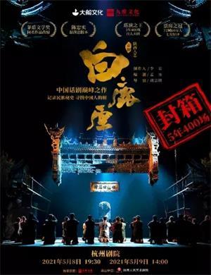 2021话剧《白鹿原》杭州站