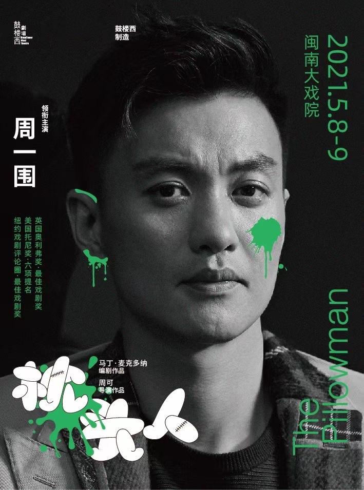 2021周一围领衔主演话剧《枕头人》-厦门站