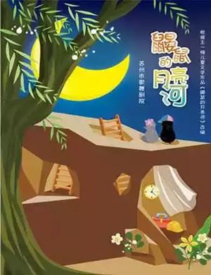 2021歌舞剧《鼹鼠的月亮河》苏州站