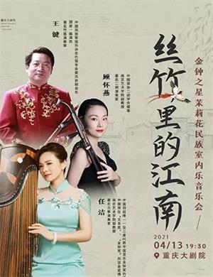 2021茉莉花民族室内乐重庆音乐会