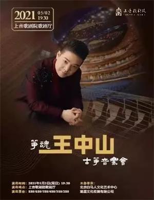 2021王中山上海音乐会