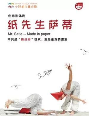 2021形体剧《纸先生萨蒂》深圳站