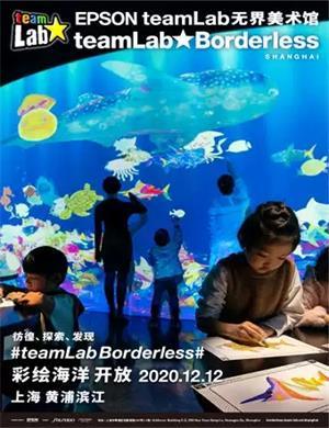 2021上海EPSON teamlab无界美术馆