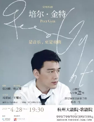 2021交响乐剧《培尔金特》杭州站