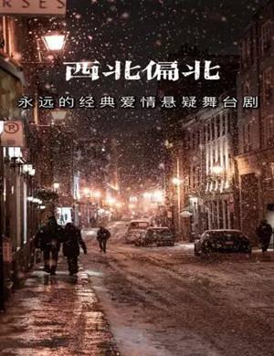 2021话剧《西北偏北》广州站
