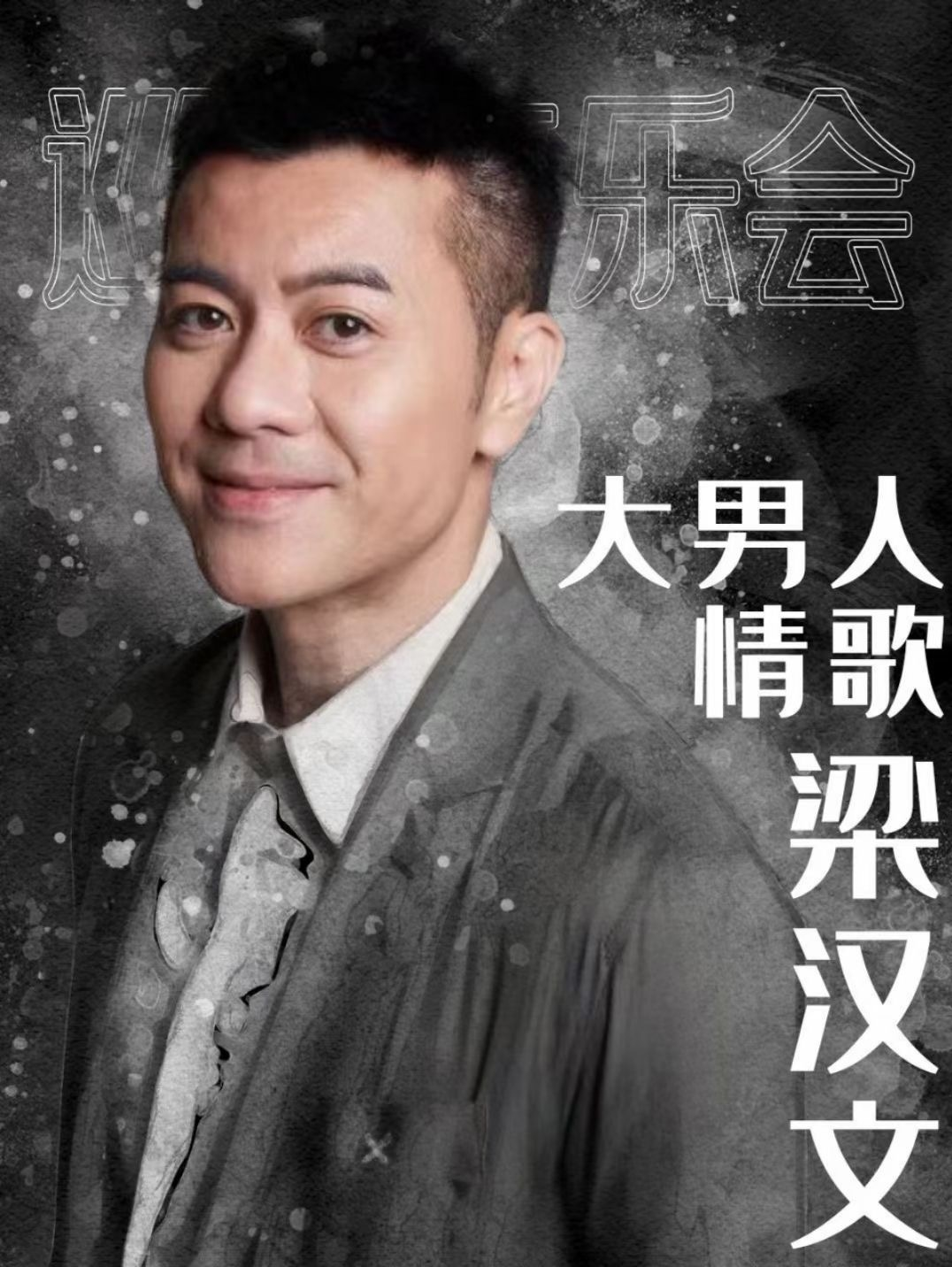 """2021""""大男人情歌""""梁汉文巡回音乐会-佛山站"""