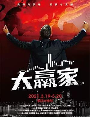 2021话剧《大赢家》上海站