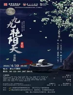 2021音乐剧《九九艳阳天》唐山站