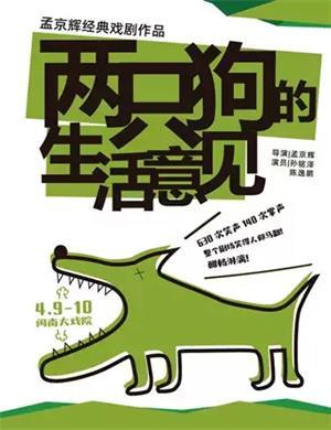 2021话剧《两只狗的生活意见》厦门站