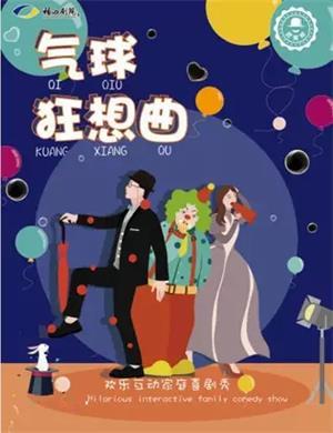 2021亲子剧《气球狂想曲》烟台站