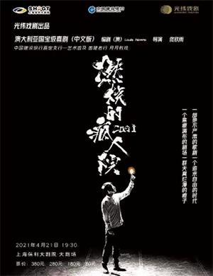 2021话剧《燃烧的疯人院》上海站