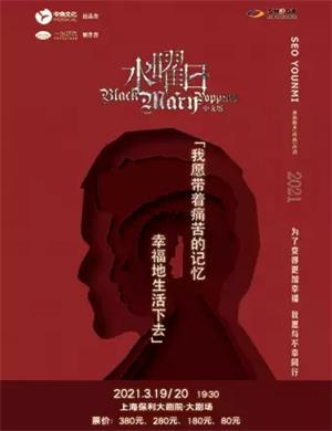 2021音乐剧《水曜日》上海站