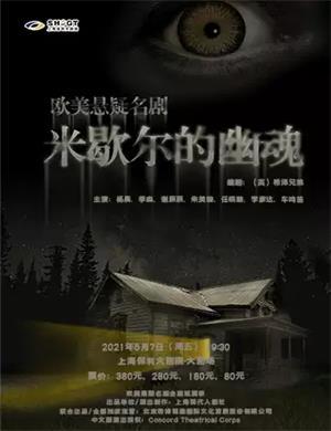2021悬疑剧《米歇尔的幽魂》上海站