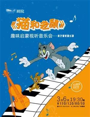 2021猫和老鼠金华音乐会