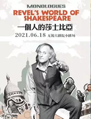 2021话剧《一个人的莎士比亚》无锡站