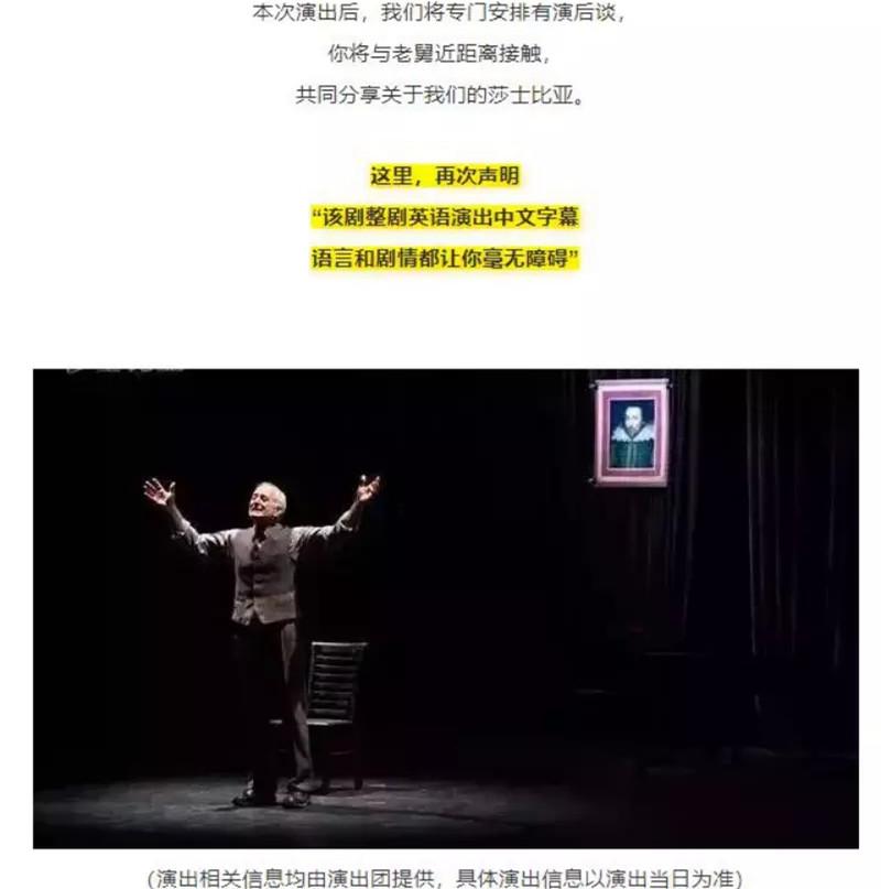 2021话剧《一个人的莎士比亚》-无锡站