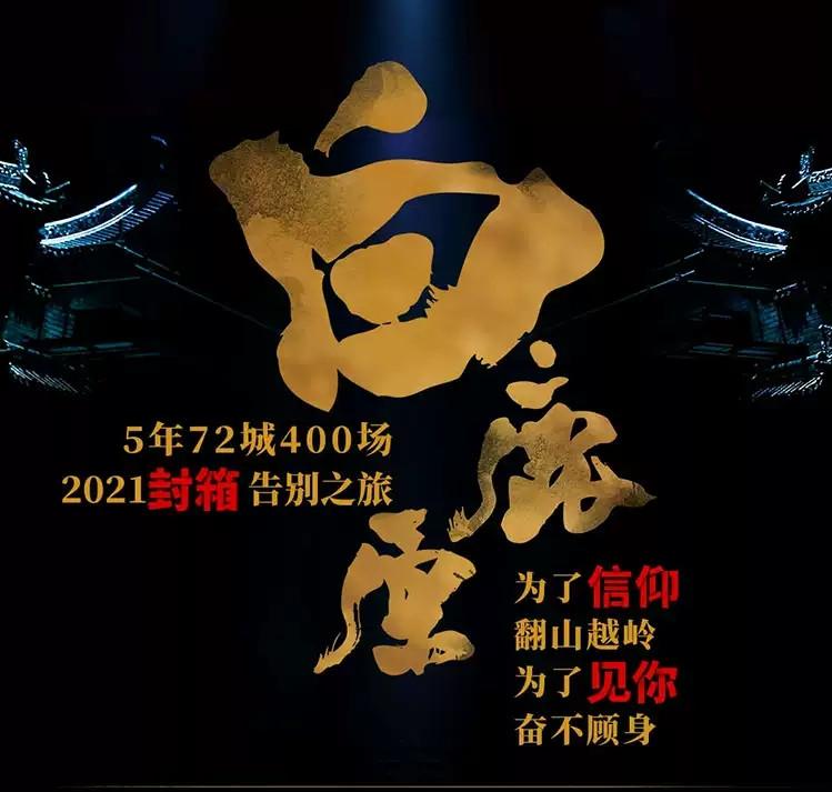 陕西人艺《白鹿原》2021封箱告别之旅【复活经典 九维钜献】-北京站