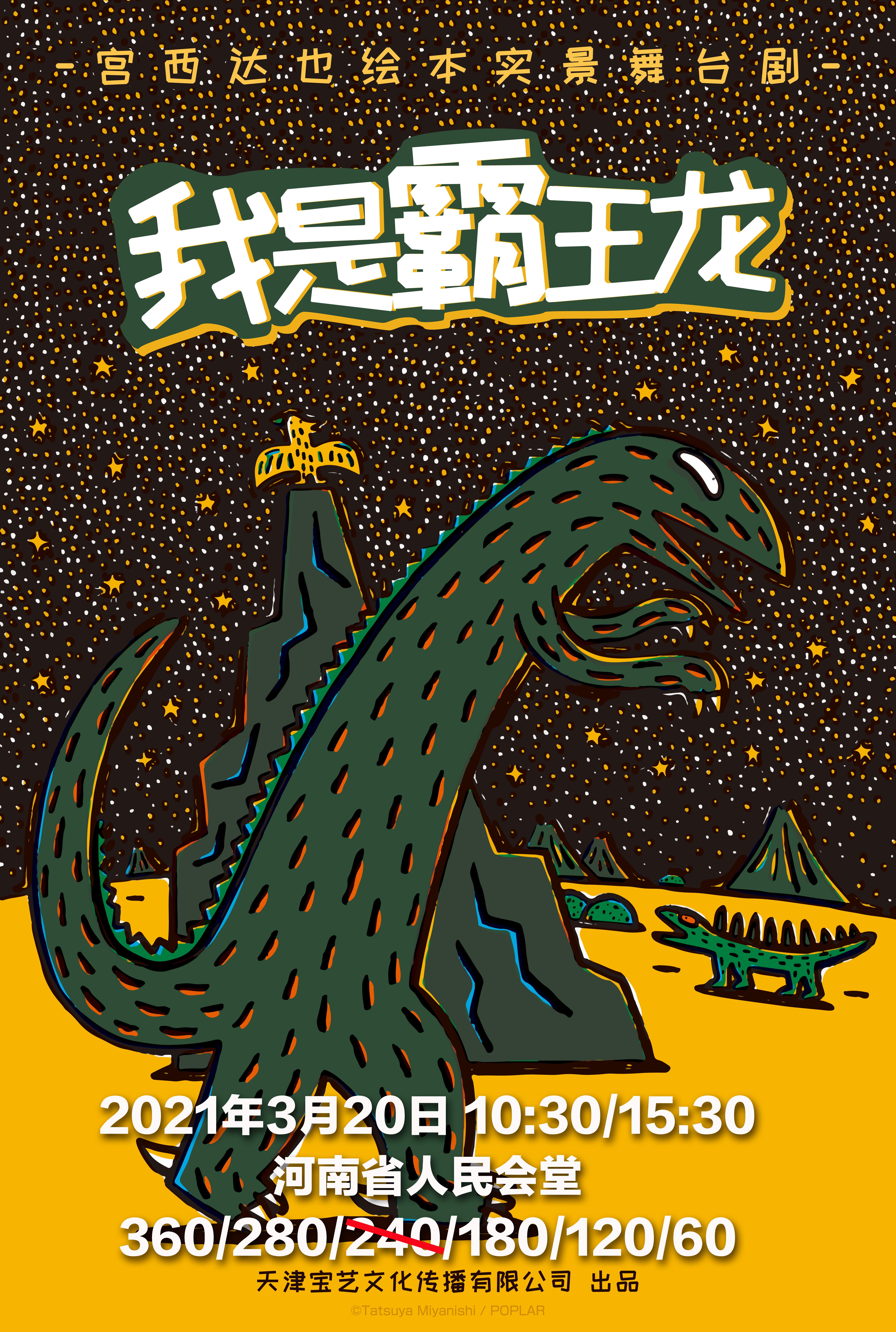 2021宫西达也绘本《我是霸王龙》实景舞台剧-郑州站