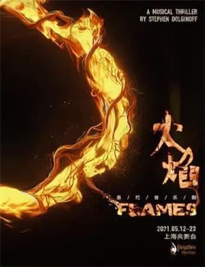 2021音乐剧《FLAMES火焰》上海站