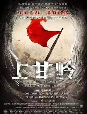 2021话剧《上甘岭》沈阳站