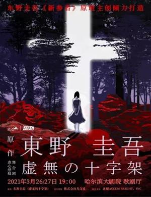 2021舞台剧《虚无的十字架》哈尔滨站