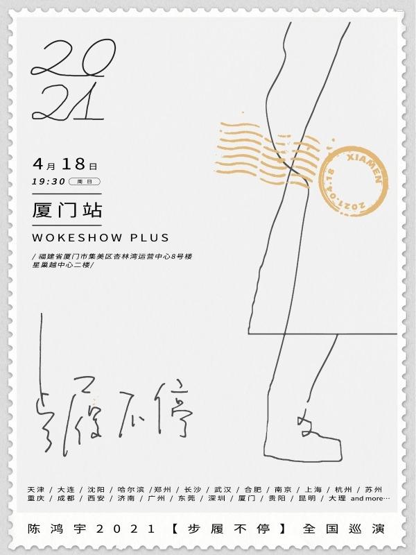 陈鸿宇2021「步履不停」巡演-厦门站