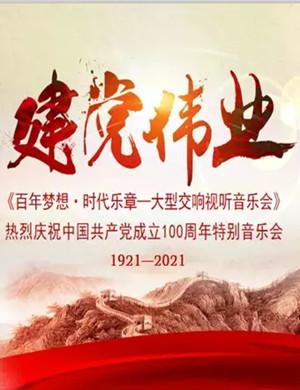 2021中国电影乐团郑州音乐会