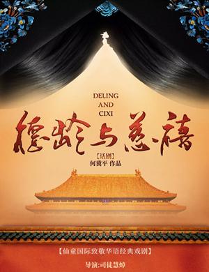 话剧《德龄与慈禧》北京站