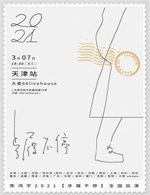 2021陈鸿宇天津演唱会