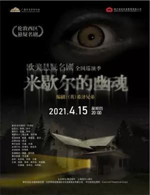 2021悬疑剧《米歇尔的幽魂》南宁站
