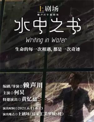 话剧《水中之书》上海站