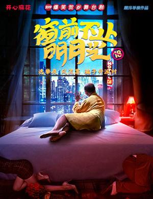 2021舞台剧《窗前不止明月光》绍兴站