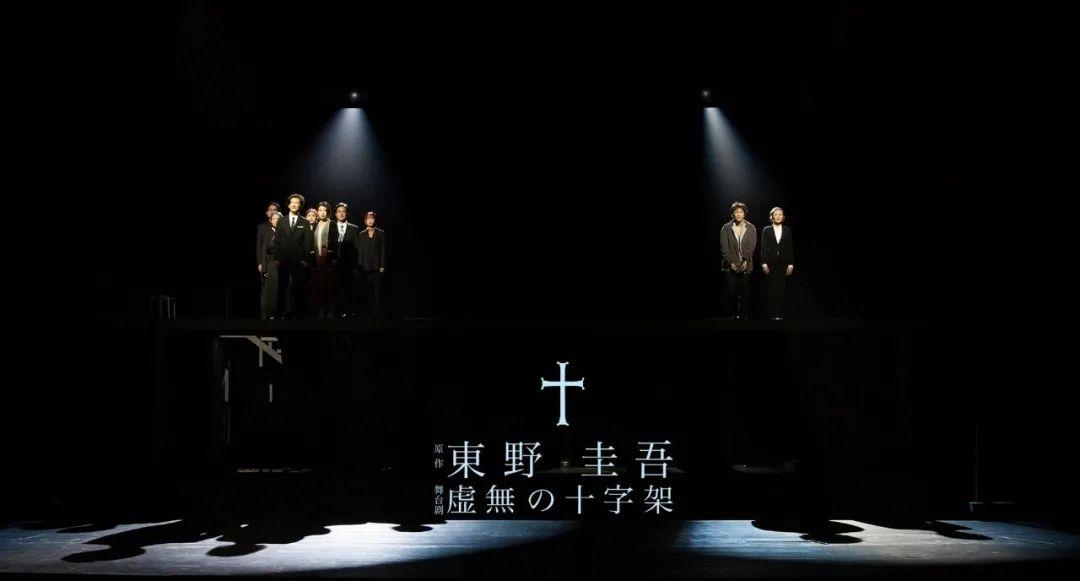 舞台剧《虚无的十字架》哈尔滨站