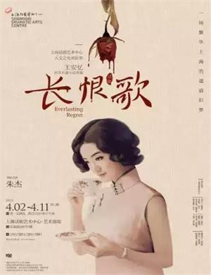 2021话剧《长恨歌》上海站