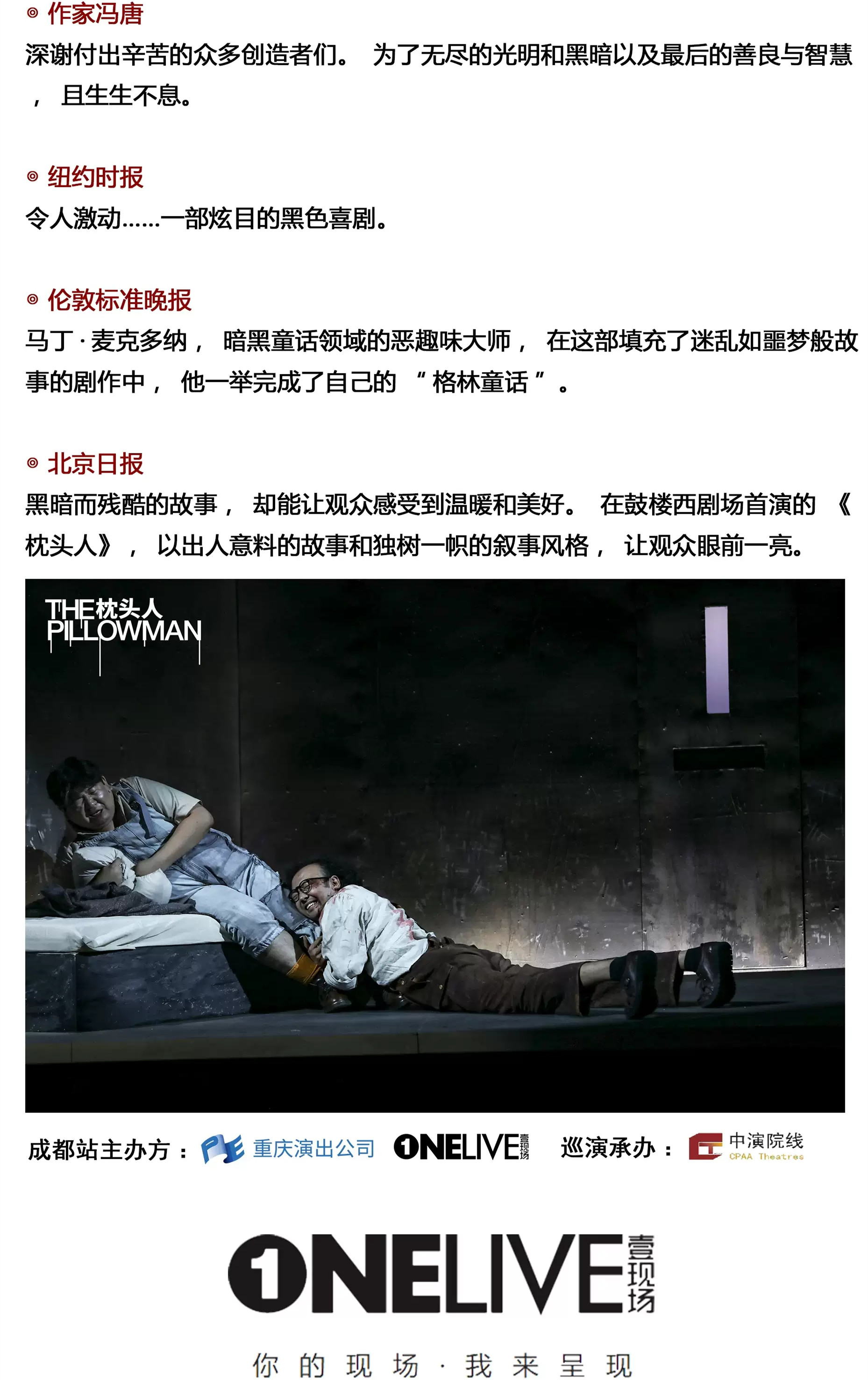2021明星版周一围领衔主演话剧《枕头人》-成都站